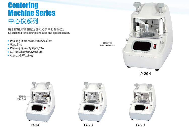 LY-2GH Lens Centering Machine